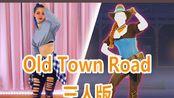 [蓝发小姐姐littlesiha] Old Town Road (三人版)by Lil Nas X ft. Billy Ray Cyrus 舞力全开2020