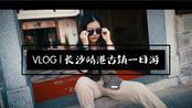【日常短片】活生生的把VLOG拍成了情绪短片,索尼a73+24-70全程手持拍摄