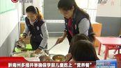 """黔南州多聚并措确保学前儿童吃上""""营养餐"""""""
