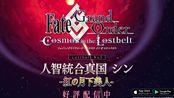 【FGO】Lostbelt No.3 人智统合真国 SIN 红之月下美人 完整30秒cm