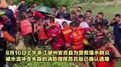浙江安吉消防中队长吕挺确认遇难!救起孩子后被冲走 遗体已找到-国内资讯-8斗