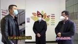 桂林市领导古国章、谢灵忠到平乐督导疫情防控工作