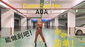 【唧唧罗】《Come see me》AOA回归新歌速翻/一键换装来看看我吧~/aoa drop it~
