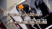 购物分享|lens目客杂志分享&9.9便签贴纸福袋开箱