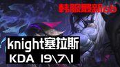 【knight韩服最新】night韩服2.25ob,虽败犹荣,无敌塞拉斯