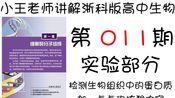 【第011期】【前言】小王老师带你精读浙科版高中生物必修一 检测生物组织中的蛋白质再加一点点检测核酸内容
