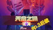 swy无影Minecraft的游戏世界《天启之境:混沌》生存系列ep.3后续建房中