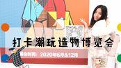 北京周末哪好玩?超龄儿童带你打卡玩具展,一秒穿越回童年!