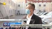 辽宁省新冠肺炎集中救治沈阳中心在治患者全部出院