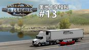 ATS | 美洲卡车模拟 一期视频俩成就!火星俄勒冈州 驾驶沃尔沃VNR将来自柏恩斯21000磅烟花送往阿斯托里亚