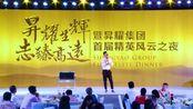 2017昇耀集团海南黄花梨项目峰会