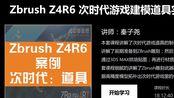 【Zbrush Z4R6】案例 次时代:游戏道具 武器建模制作全解析(80集)中文教学