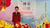神童口才2019春节大拜年-张浩博