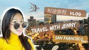 Travel with Jenny | Vlog 短途旅行 | 旧金山Pt.1 | 渔人码头