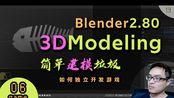 19 game6 blender 3d fishbone 另一个简单建模教程