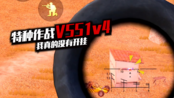 非主流吃鸡:特种作战一把VSS单人四排,把对手打自闭了!