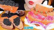 【sua】助眠. 大马哈鱼三文鱼派对,三亚鲑鱼蛋糕,黑托比科鸡蛋鲑鱼(2020年1月11日22时1分)