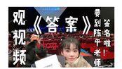 【第一只vlog】参加观视频《答案》年终秀,拜见各位巨佬,坐16小时火车去上海听12小时的课,录到陈平老师在签售会上勉励青年人的话啦,用中华小当家的方法打开vl
