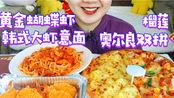 【吃播】榴莲奥尔良双拼披萨+韩式鱿鱼大虾意面+黄金蝴蝶虾,越上火越牙疼越想吃是怎么回事~