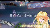 【CSO】全程高能!2019年度超神表演时刻の黑海皇Spear gun(BY:YamiMeia/再见了2019)