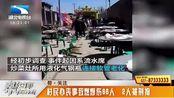 """河北一户村民办丧事致燃爆,66人受伤,流水席变成""""悲剧""""席"""