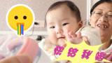 不爱喝奶的姑娘,8个月宝宝奶量只有130ml,还有比你更瘦的吗?