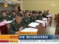[湖南新闻联播]湖南省军区党委十三届九次全体(扩大)会议