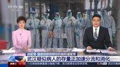国务院联防联控机制权威发布:武汉疑似病人的存量正加速分流和消化