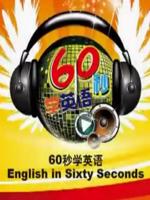 60秒学英语[2021]
