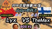 帝国时代最高の教科書-中国Lyx vs 芬兰TheMax#1 维京vs日本 观念解说 kotd沙漠之王16强