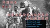 【WinWinQ录播】2020.01.15下午 悬壶济世 再世华佗 跨国神医WinWinQ拯救亚服传染病晚期患者 断绝韩国疫情