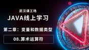 武汉课工场Java线上学习16.第二章之算术运算符
