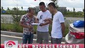 张先生:物流公司买挂车 年检被拒难上路