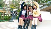 【单位圆×大喵喵×吧咔】开始对你LOVE修行(也许是SHU48?)AKB48翻跳