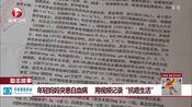 """[每日新闻报]励志故事:年轻妈妈突患白血病 用视频记录""""抗癌生活"""""""