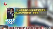 """新闻链接:京东""""省钱账单""""、网易""""听歌报告""""相继发布"""