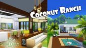 [搬运搬运搬运] Coconut Ranch (Stop Motion) | Modern Tropical Family House by SimDay