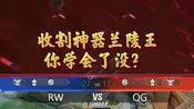 看看!QG.Giao的兰陵王是个收割神器,你的呢?