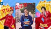【王牌家族学历盘点】沈腾军艺/贾玲中戏/花花武音/晓彤北影