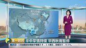 [第一时间]华中旱情持续 华西秋雨暂停