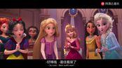 迪士尼公主们教你怎样成为真正的公主《无敌破坏王2》