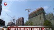 天津升级楼市调控:户籍居民限购2套房 非户籍居民限购1套房