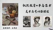 上海枫然教育半岛艺术美术高考教学之高中高考部素描景物