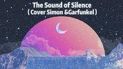 The Sound of Silence(CoverSimon&Garfunkel)弹唱加和声(ˊoo`) 耳机服用效果倍儿好哦(`●__●ˊ)/