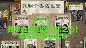 【三国杀移动版】可能是最信仰刘焉:无丈八连续摸100张牌!奈何结局却出人意料!°(°°)°