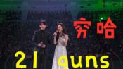 【朱丹&娜扎】21 guns