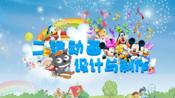 二维动画设计与制作_中国大学MOOC【国家精品课程】