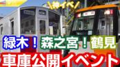 【Osaka-subway.com #35】大阪メトロの3車庫(緑木森之宮鶴見)公開に行ってきた!!