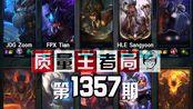 质量王者局1357丨绿毛, Tian, Zoom, Kingen, ShowMaker, LokeN, Aitong, Sangyoon【SilenceOB】