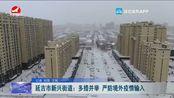 延吉市新兴街道:多措并举 严防境外疫情输入